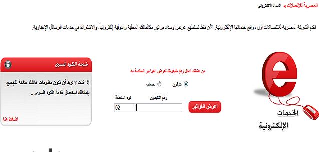 المصرية للاتصالات الاستعلام عن فاتورة التليفون الارضى 2015