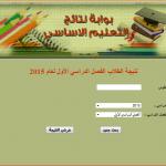 نتيجة الشهادة الإعدادية لمحافظة القاهرة برقم الجلوس 2015