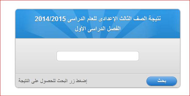 الآن نتيجة الشهادة الإعدادية محافظة بور سعيد برقم الجلوس 2015